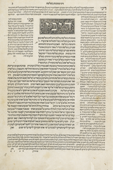 Babylonian Talmud: Tractate Sanhedrin