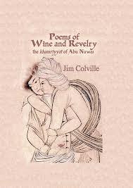 poemswinerevelry