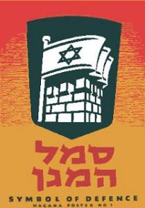 Haganah_Logo